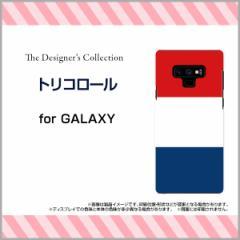 Galaxy Note9 [SC-01L/SCV40] Feel2 [SC-02L] S9 S9+ ハード スマホ カバー トリコロール/送料無料