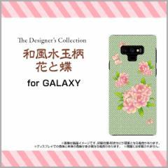 Galaxy Note9 [SC-01L/SCV40] Feel2 [SC-02L] S9 S9+ ハード スマホ カバー 和風水玉柄花と蝶/送料無料