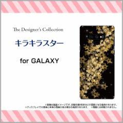 Galaxy Note9 [SC-01L/SCV40] Feel2 [SC-02L] S9 S9+ ハード スマホ カバー キラキラスター/送料無料