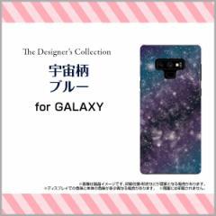 Galaxy Note9 [SC-01L/SCV40] Feel2 [SC-02L] S9 S9+ ハード スマホ カバー 宇宙柄ブルー/送料無料