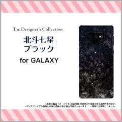 Galaxy Note9 [SC-01L/SCV40] Feel2 [SC-02L] S9 S9+ ハード スマホ カバー 北斗七星ブラック/送料無料