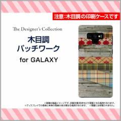 Galaxy Note9 [SC-01L/SCV40] Feel2 [SC-02L] S9 S9+ ハード スマホ カバー 木目調パッチワーク/送料無料