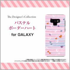 Galaxy Note9 [SC-01L/SCV40] Feel2 [SC-02L] S9 S9+ ハード スマホ カバー パステルボーダーハート/送料無料