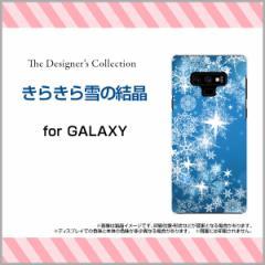 Galaxy Note9 [SC-01L/SCV40] Feel2 [SC-02L] S9 S9+ ハード スマホ カバー きらきら雪の結晶/送料無料
