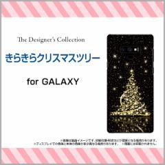Galaxy Note9 [SC-01L/SCV40] Feel2 [SC-02L] S9 S9+ ハード スマホ カバー きらきらクリスマスツリー/送料無料