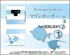 Galaxy Note9 [SC-01L/SCV40] Feel2 [SC-02L] S9 S9+ ハード スマホ カバー マリンボーダー(魚) 水色(ブルー) 夏 熱帯魚