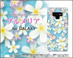 Galaxy Note9 [SC-01L/SCV40] Feel2 [SC-02L] S9 S9+ ハード スマホ カバー プルメリア /送料無料