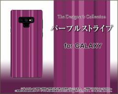 Galaxy Note9 [SC-01L/SCV40] Feel2 [SC-02L] S9 S9+ ハード スマホ カバー パープルストライプ 紫色 むらさきいろ シンプル
