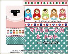 Galaxy Note9 [SC-01L/SCV40] Feel2 [SC-02L] S9 S9+ ハード スマホ カバー マトリョーシカ&ドット /送料無料