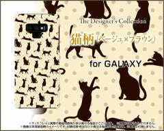 Galaxy Note9 [SC-01L/SCV40] Feel2 [SC-02L] S9 S9+ ハード スマホ カバー 猫柄(ベージュ×ブラウン) /送料無料