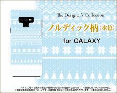 Galaxy Note9 [SC-01L/SCV40] Feel2 [SC-02L] S9 S9+ ハード スマホ カバー ノルディック柄(水色) ノルディック スキー