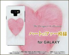 Galaxy Note9 [SC-01L/SCV40] Feel2 [SC-02L] S9 S9+ ハード スマホ カバー ハートのファー模様 ハート ファー ピンク
