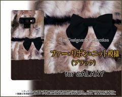 Galaxy Note9 [SC-01L/SCV40] Feel2 [SC-02L] S9 S9+ ハード スマホ カバー ファー×リボン×ニット模様ブラック ファー