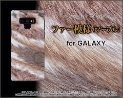 Galaxy Note9 [SC-01L/SCV40] Feel2 [SC-02L] S9 S9+ ハード スマホ カバー ファー模様(マーブル) ファー マーブル シック