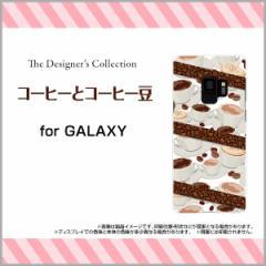 Galaxy S9 [SC-02K/SCV38] S9+ [SC-03K/SCV39] Note8 S8 ハード スマホ カバー ケース コーヒーとコーヒー豆/送料無料