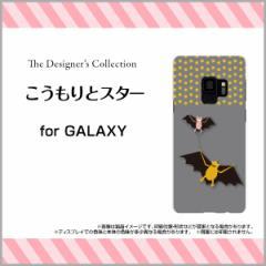 Galaxy S9 [SC-02K/SCV38] S9+ [SC-03K/SCV39] Note8 S8 ハード スマホ カバー ケース こうもりとスター/送料無料