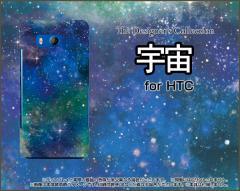 HTC U11 HTV33 601HT 10 HTV32 J butterfly HTV31 ハード スマホ カバー ケース 宇宙(ブルー×グリーン) /送料無料