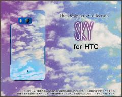 HTC U11 HTV33 601HT 10 HTV32 J butterfly HTV31 ハード スマホ カバー ケース SKY(パープル×ブルー) /送料無料