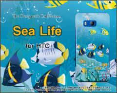 HTC U11 HTV33 601HT 10 HTV32 J butterfly HTV31 ハード スマホ カバー ケース Sea Life /送料無料