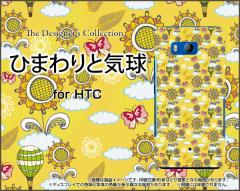 HTC U11 HTV33 601HT 10 HTV32 J butterfly HTV31 ハード スマホ カバー ケース ひまわりと気球 /送料無料