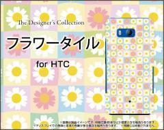 HTC U11 HTV33 601HT 10 HTV32 J butterfly HTV31 ハード スマホ カバー ケース フラワータイル /送料無料