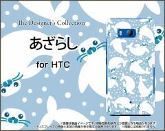 HTC U11 HTV33 601HT 10 HTV32 J butterfly HTV31 ハード スマホ カバー ケースあざらし どうぶつ 生き物 アザラシ かわいい