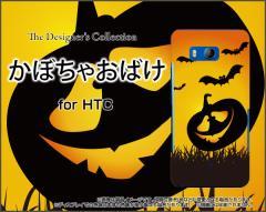 HTC U11 HTV33 601HT 10 HTV32 J butterfly HTV31 ハード スマホ カバー ケース かぼちゃおばけ /送料無料