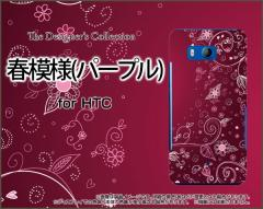 HTC U11 HTV33 601HT 10 HTV32 J butterfly HTV31 ハード スマホ カバー ケース 春模様(パープル) /送料無料