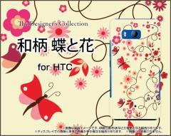 HTC U11 HTV33 601HT 10 HTV32 J butterfly HTV31 ハード スマホ カバー ケース和柄 蝶と花 わがら 和風 わふう ちょう バタフライ
