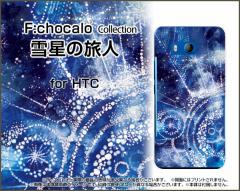 HTC U11 HTV33 601HT 10 HTV32 J butterfly HTV31 ハード スマホ ケース 雪星の旅人 F:chocalo /送料無料