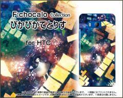 HTC U11 HTV33 601HT 10 HTV32 J butterfly HTV31 ハード スマホ ケース ぴかぴかてとりす F:chocalo