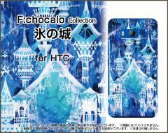 HTC U11 HTV33 601HT 10 HTV32 J butterfly HTV31 ハード スマホ ケース 氷の城 F:chocalo /送料無料