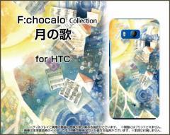 HTC U11 HTV33 601HT 10 HTV32 J butterfly HTV31 ハード スマホ ケース 月の歌 F:chocalo /送料無料