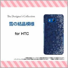 HTC U11 HTV33 601HT 10 HTV32 J butterfly HTV31 ハード スマホ カバー ケース 雪の結晶模様/送料無料