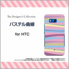 HTC U11 HTV33 601HT 10 HTV32 J butterfly HTV31 ハード スマホ カバー ケース パステル曲線/送料無料
