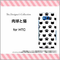 HTC U11 HTV33 601HT 10 HTV32 J butterfly HTV31 ハード スマホ カバー ケース 肉球と猫/送料無料