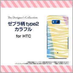 HTC U11 HTV33 601HT 10 HTV32 J butterfly HTV31 ハード スマホ カバー ケース ゼブラ柄type2カラフル/送料無料
