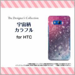 HTC U11 HTV33 601HT 10 HTV32 J butterfly HTV31 ハード スマホ カバー ケース 宇宙柄カラフル/送料無料