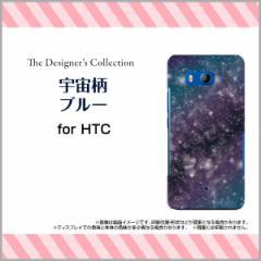 HTC U11 HTV33 601HT 10 HTV32 J butterfly HTV31 ハード スマホ カバー ケース 宇宙柄ブルー/送料無料