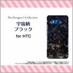 HTC U11 HTV33 601HT 10 HTV32 J butterfly HTV31 ハード スマホ カバー ケース 宇宙柄ブラック/送料無料