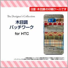 HTC U11 HTV33 601HT 10 HTV32 J butterfly HTV31 ハード スマホ カバー ケース 木目調パッチワーク/送料無料