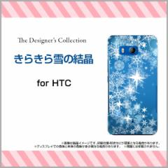 HTC U11 HTV33 601HT 10 HTV32 J butterfly HTV31 ハード スマホ カバー ケース きらきら雪の結晶/送料無料