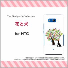 HTC U11 HTV33 601HT 10 HTV32 J butterfly HTV31 ハード スマホ カバー ケース 花と犬/送料無料