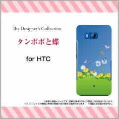 HTC U11 HTV33 601HT 10 HTV32 J butterfly HTV31 ハード スマホ カバー ケース タンポポと蝶/送料無料