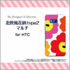 HTC U11 HTV33 601HT 10 HTV32 J butterfly HTV31 ハード スマホ カバー ケース 北欧風花柄type2マルチ/送料無料