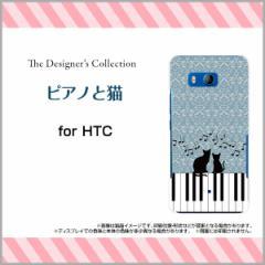 HTC U11 HTV33 601HT 10 HTV32 J butterfly HTV31 ハード スマホ カバー ケース ピアノと猫/送料無料
