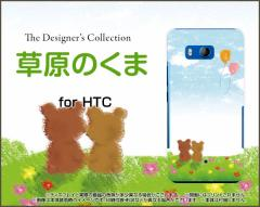 HTC U11 HTV33 601HT 10 HTV32 J butterfly HTV31 ハード スマホ カバー ケース 草原のくま /送料無料