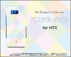 HTC U11 HTV33 601HT 10 HTV32 J butterfly HTV31 ハード スマホ カバー ケースパステルダイヤ キュート かわいい