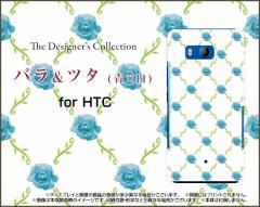 HTC U11 HTV33 601HT 10 HTV32 J butterfly HTV31 ハード スマホ カバー ケースバラ&ツタ(青x白) 薔薇(ばら ローズ) 可愛い