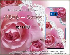 HTC U11 HTV33 601HT 10 HTV32 J butterfly HTV31 ハード スマホ カバー ケース バラ&レース(ピンク) /送料無料